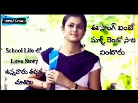 School lo single jadavesi full video song HD