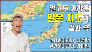 일본 지리, 지도 30분만에 아는척하기 [통합#일본地]