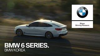 [BMW] BMW 뉴 6시리즈 그란 투리스모.