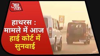 Hathras Case: पीड़ित परिवार कड़ी सुरक्षा में Lucknow रवाना, High Court में है सुनवाई