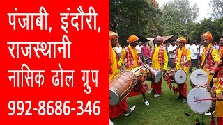 BEST Punjabi dance group for Punjabi wedding DHOL BHANGRA DANCER UDAIPUR RAJASTHAN INDIA 09928686346