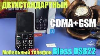 Мобильный телефон Bless DS822 CDMA+GSM: двухстандартный телефон(, 2015-02-27T16:30:01.000Z)