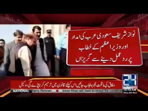Nawaz Sharif Reply To Imran Khan On NRO | 24 News HD