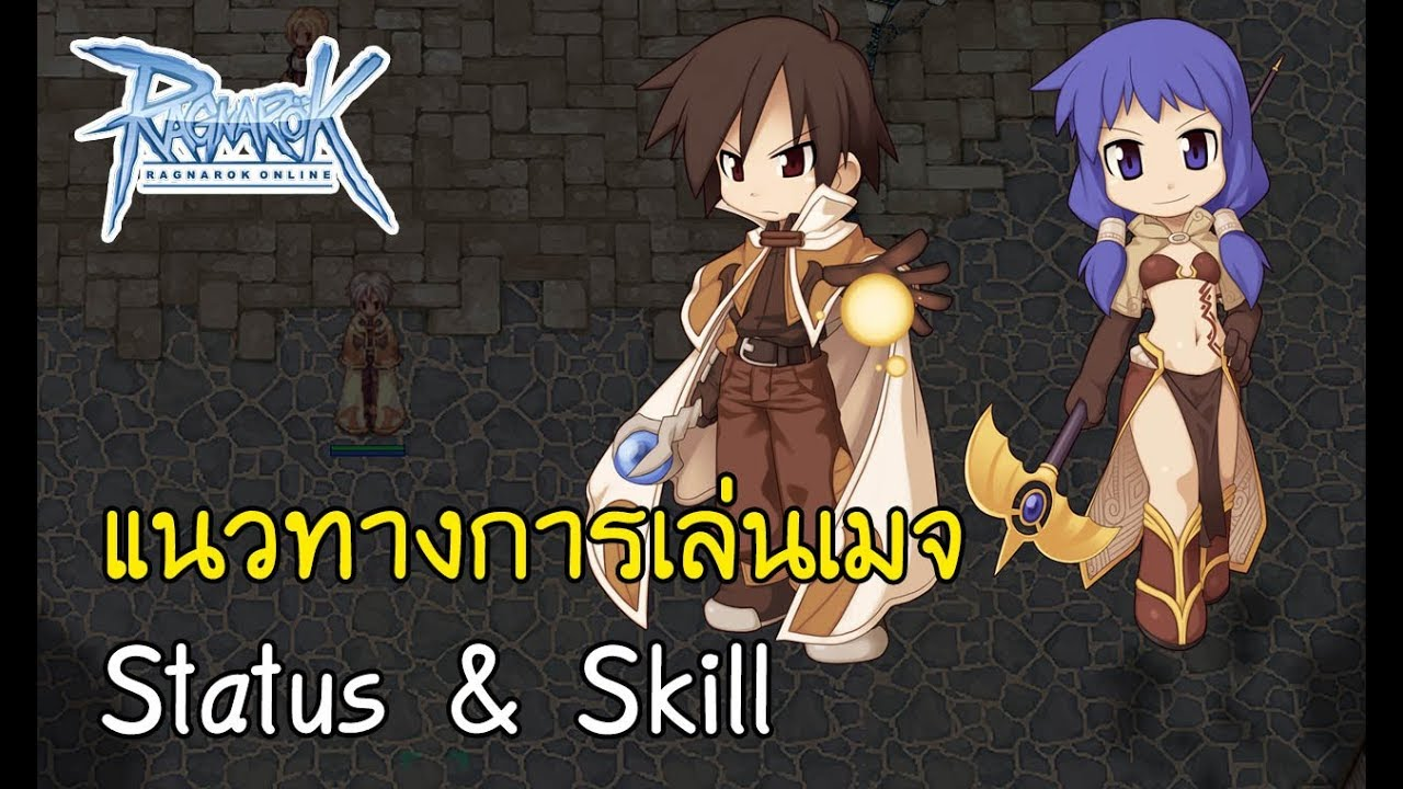 Ragnarok-RoExe : แนวทางการเล่นเมจ สเตตัสและสกิล สำหรับผู้เล่นใหม่   เซิฟ Jellopy ใช้ได้