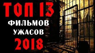 ЛУЧШИЕ ФИЛЬМЫ УЖАСОВ 2018 / Выбери ужастик по вкусу