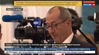 """Video Путин изо всех сил """"не понимает, о каком самолете идет речь"""" 24.05.2018 download MP3, 3GP, MP4, WEBM, AVI, FLV Juni 2018"""