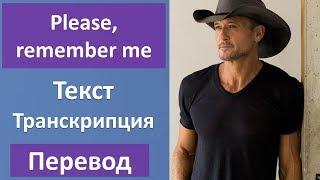 Tim McGraw - Please, Remember Me - текст, перевод, транскрипция