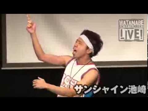 サンシャイン池崎動画