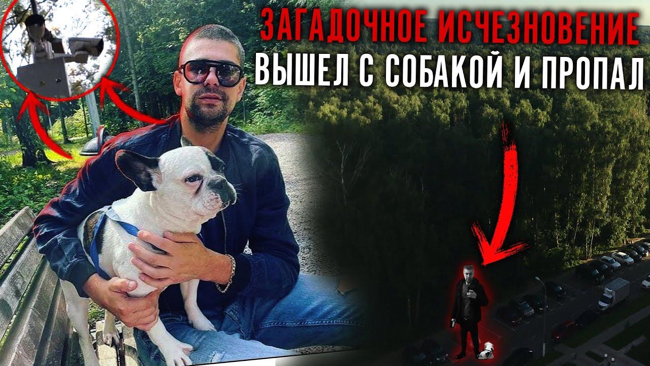 Загадочное исчезновение. Вышел с собакой и пропал. Собаку нашли а его нет.