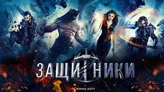 Защитники трейлер  фильм 2017