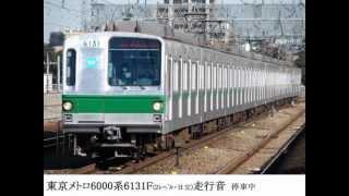 東京メトロ6000系6131F(2レベルVVVF・日立)走行音(北小金→南柏)