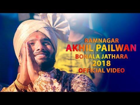 Ramnagar Akhil Pailwan Bonala Jathara 2018 Official Video