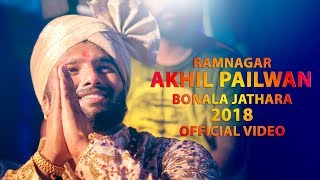 Ramnagar Akhil Pailwan Bonala Jathara 2018 Official Video