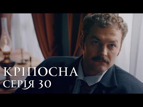 КРЕПОСТНАЯ | СЕРИЯ 30 | Сериал | Мелодрама
