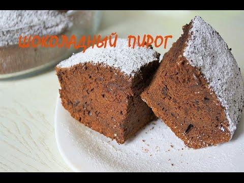Шоколадный пирог с жидким