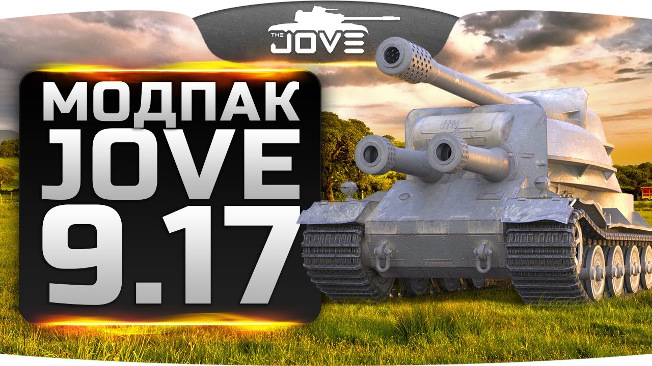 Java для игры world of tanks