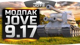 Модпак Джова к патчу 9.17! Новая озвучка для World Of Tanks.