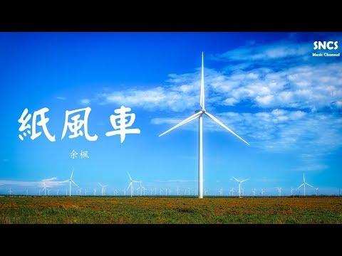 余楓 - 紙風車 | 高音質動態歌詞