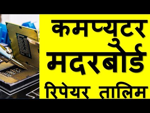 Motherboard repair course in nepali|| How to repair computer motherboard|| Chip level motherboard||