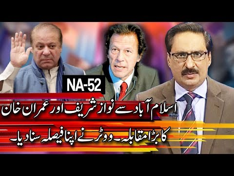 Kal Tak with Javed Chaudhry | 17 July 2018 | Express News
