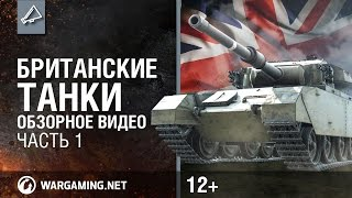 world of Tanks. Обзорное видео британских танков. Часть 1
