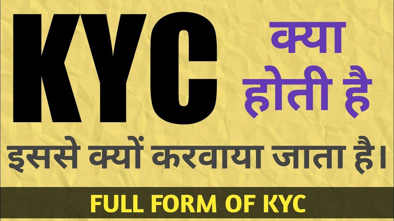 What Is KYC? Full Form Of KYC