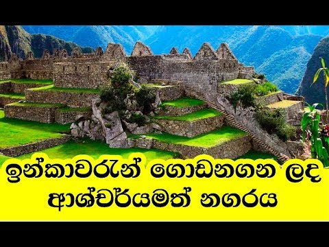 ඉන්කාවරැන් ගොඩනගන ලද ආශ්චර්යමත් නගරය | Machu Picchu History of Inca Empire