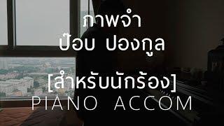 [ Accom ] ภาพจำ - ป๊อบ ปองกูล (Piano) by fourkosi