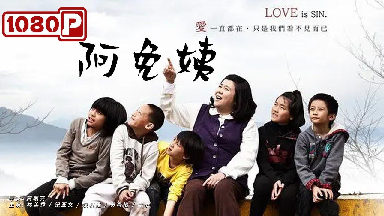 《阿免姨》/ Love is Sin 爱一直都在 只是我们看不见而已 ( 美秀 / 纪亚文 / 陳慕義 ) | new movie 2021 | 最新电影2021