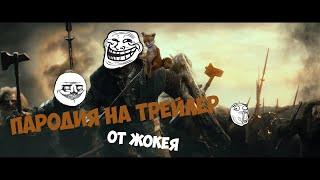 Хоббит:Битва пяти воинств (2014)   Пародия на Трейлер