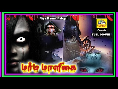Maya Marma Malegai | Super Hit Tamil Horror Full Movie HD|Tamil Thiriller,Horror Movie