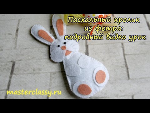 Смотреть Easter DIY. Funny bunny. Пасхальный кролик из фетра подробный видео урок
