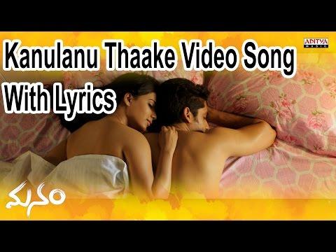 Manam Video Songs with Lyrics - Kanulanu Thaake Song - ANR, Nagarjuna, Naga Chaitanya, Samantha