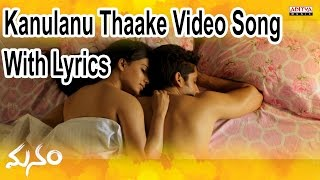 Manam Video Songs with Lyrics - Kanulanu Thaake Song - ANR, Nagarjuna, Naga Chaitanya, Samantha