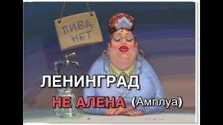 Download ЛЕНИНГРАД. АМПЛУА. (Не АЛЕНА) Mp3 and Videos
