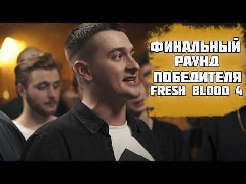 PALMDROPOV. ФИНАЛЬНЫЙ РАУНД ЧЕМПИОНА VERSUS FRESH BLOOD 4