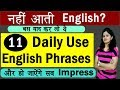 11 Daily Use English Phrases | Daily Vocabulary | Best Phrases for Daily Use