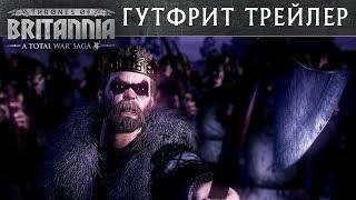 🇷🇺 Нортумбрия трейлер Total War THRONES OF BRITANNIA с переводом на русский