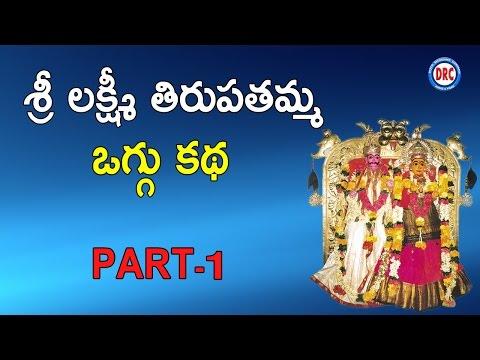 Sri Lakshmi Tirupatamma Oggu katha Part1/3 || Sri Lakshmi Tirupatamma Songs