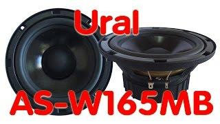 Мидбасовая акустическая система URAL (Урал) AS-W165MB Обзор