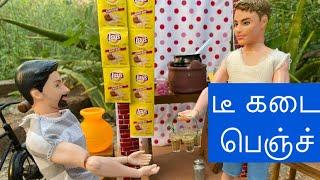 மண்வாசனை - Episode 4 | Barbie discussion in tea stall | டீ கடை பெஞ்ச்