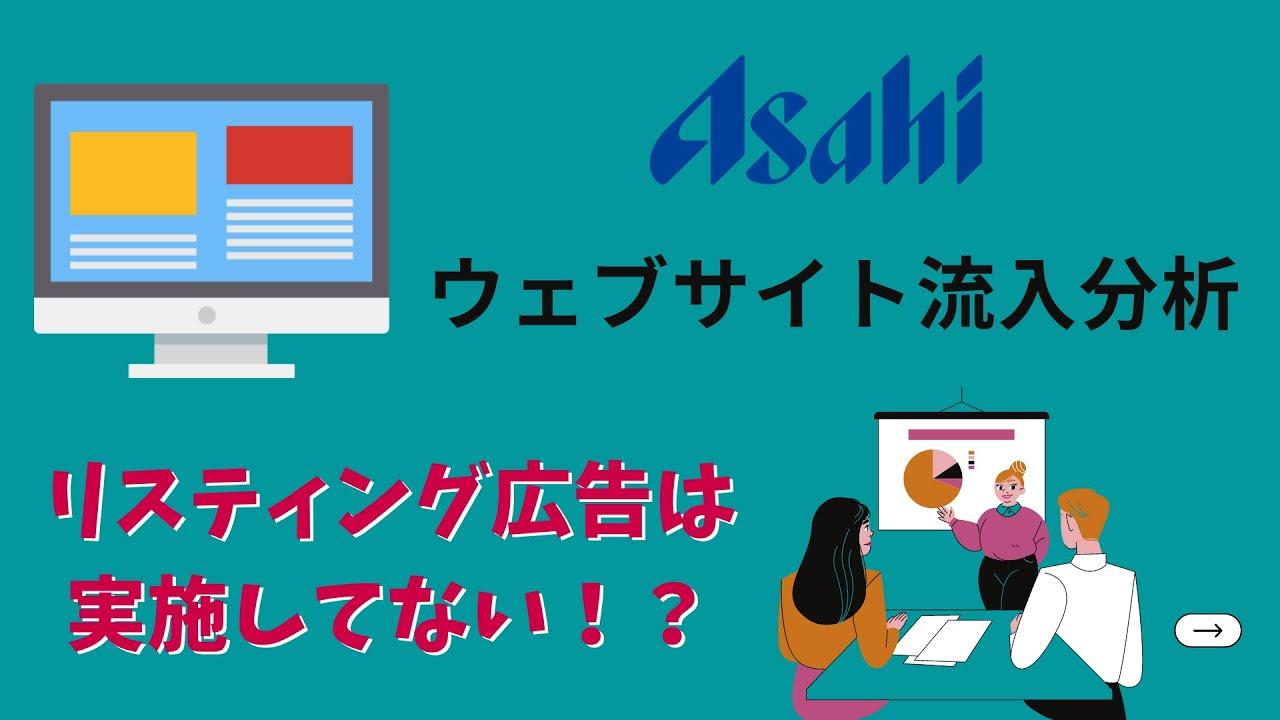アサヒビールのウェブサイト流入をマーケターが分析!オーガニックやリスティング広告など