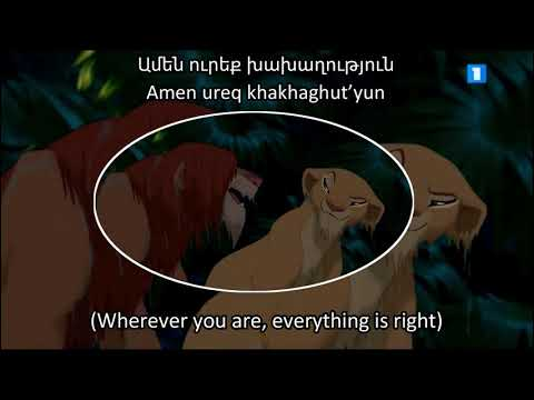 The Lion King - Can You Feel The Love Tonight (Armenian) Subs \u0026 Trans