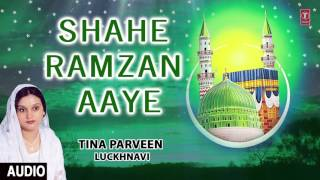 ► शाहे रमज़ान आए (Full Audio) : TINA PARVEEN || RAMADAN 2017 || T-Series Islamic Music