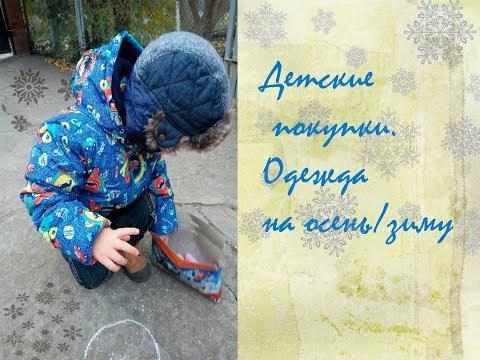 ПОКУПКИ ДЕТСКОЙ ОДЕЖДЫ НА ОСЕНЬ-ЗИМУ/ДЕТСКИЙ HAUL