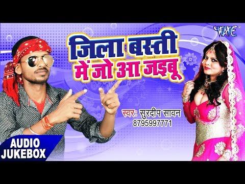 Jila Basti Me Jo Aa Jaibu - Audio JukeBOX - Surdeep Sawan - Bhojpuri Hit Songs 2017