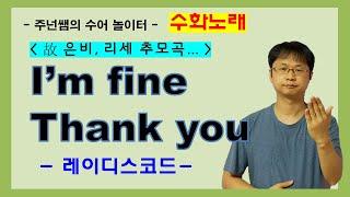 I'm fine Thank you (-레이디스코드-) 수화노래 (故 은비, 리세 추모곡) - 수어배우…
