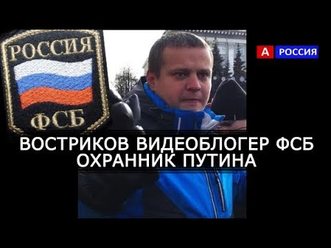 Востриков охранник Путина