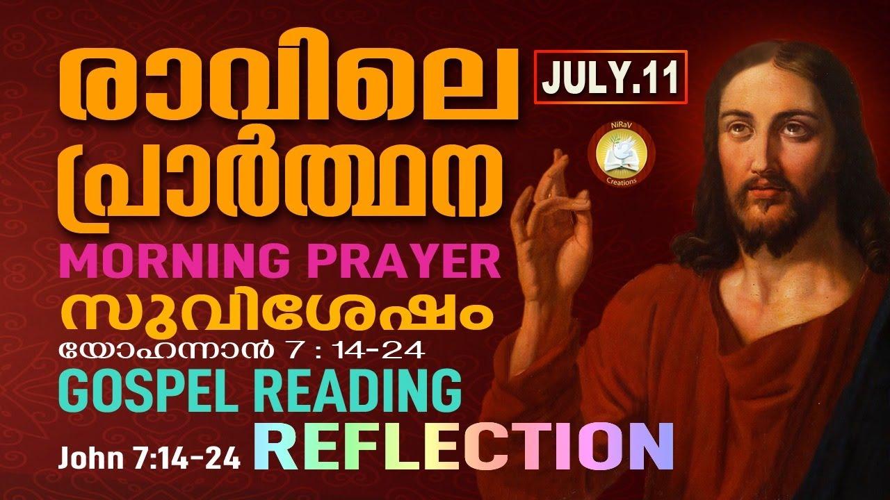 രാവിലെ പ്രാര്ത്ഥന July 11 # Athiravile Prarthana 11th July 2020 Morning Prayer & Songs