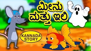 Kannada Moral Stories for Kids - Minu Mattu Ili | ಮೀನು ಮತ್ತು ಇಲಿ | Kannada Fairy Tales | Koo Koo TV